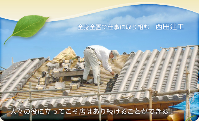 全身全霊で仕事に取り組む 西田建工!!人々の役に立ってこそ店はあり続けることができる!