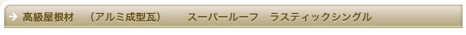 高級屋根材 (アルミ成型瓦)  スーパールーフ ラスティックシングル