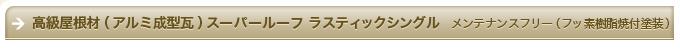 高級屋根材(アルミ成型瓦) スーパールーフ ラステックシングル メンテナンスフリー (フッ素樹脂焼付塗装)